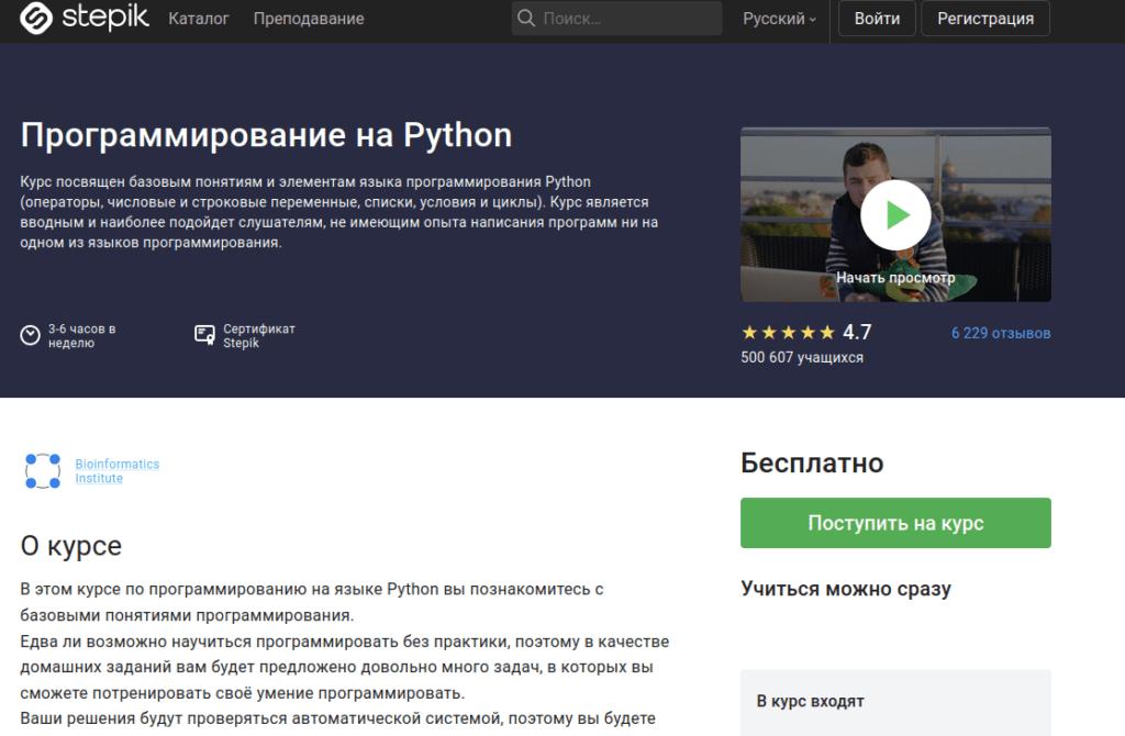 Курс по Python - степик