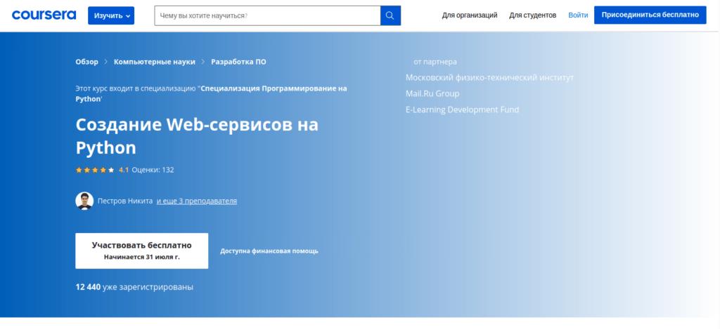 Coursera - создаём веб приложение