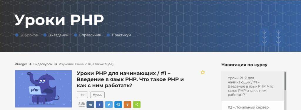 Новый курс по PHP
