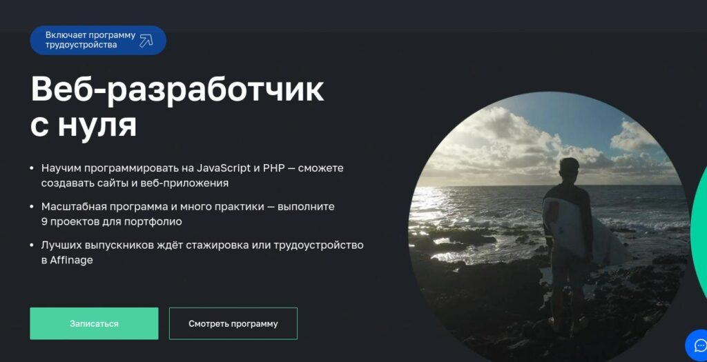 ТОП курс по PHP на платформе