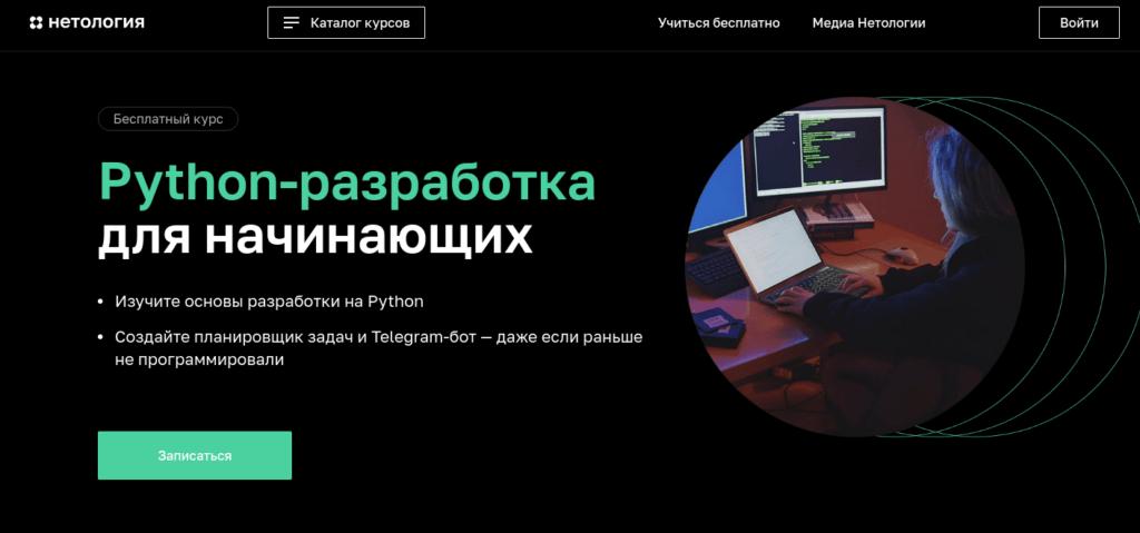 netology obuchenie programmirovaniyu