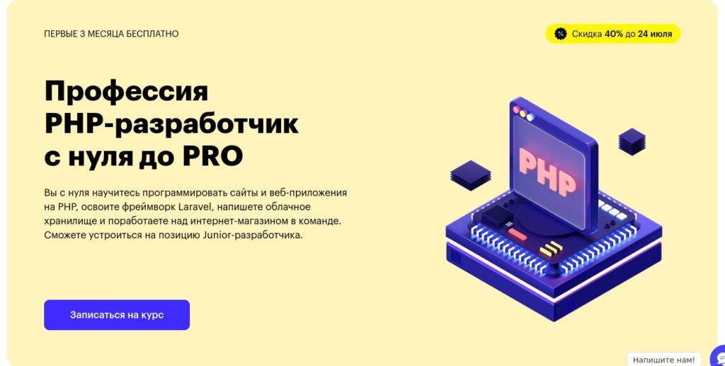 ТОП курс по PHP