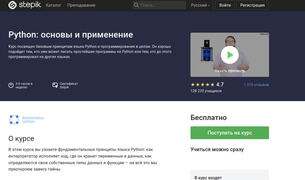 Stepik - курс по питону