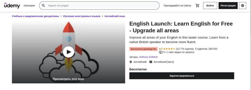 Сайт один из курсов по английскому языку