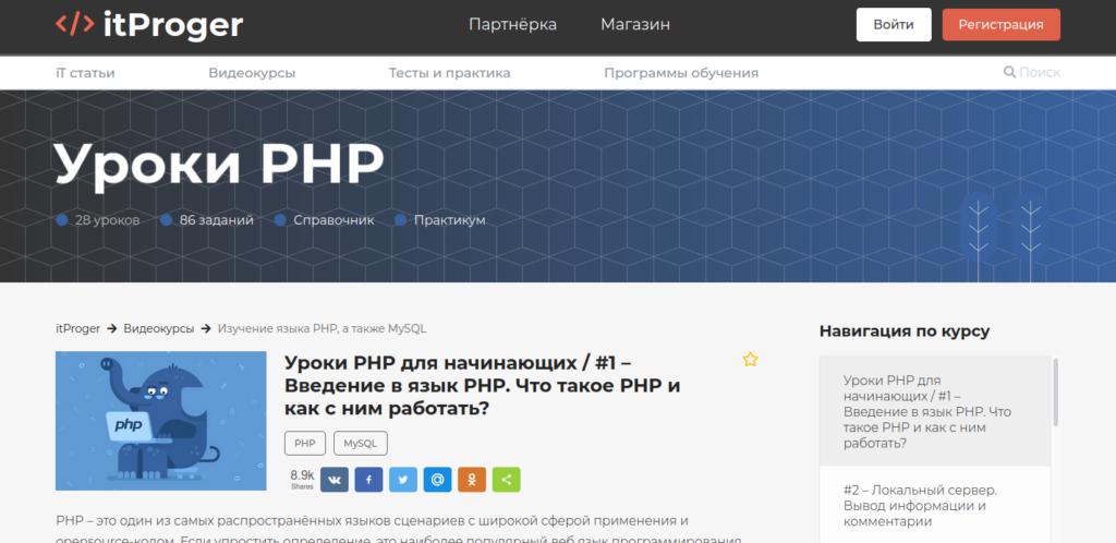 Айти прогер - обучение php