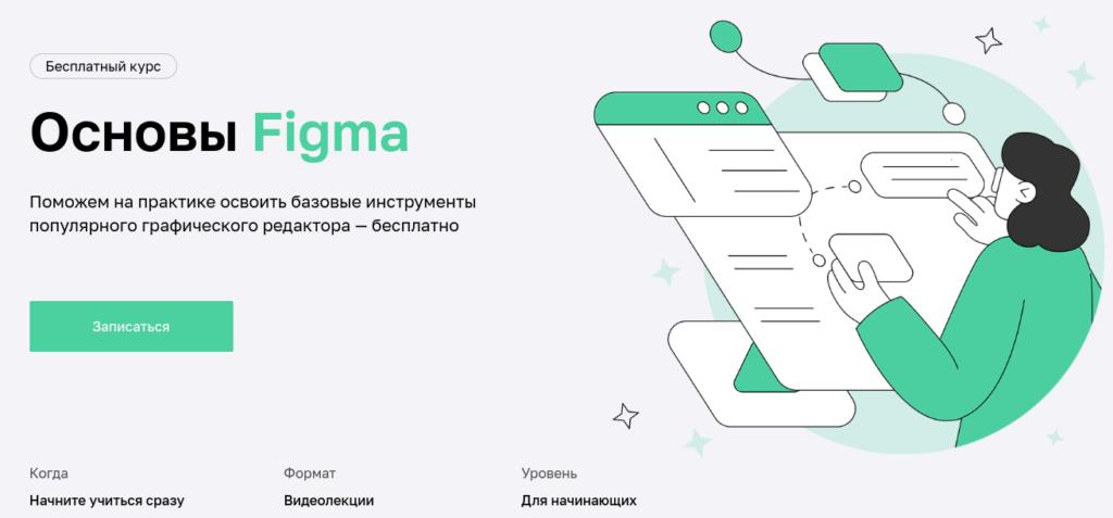Фигма - один из инструментов по веб дизайну