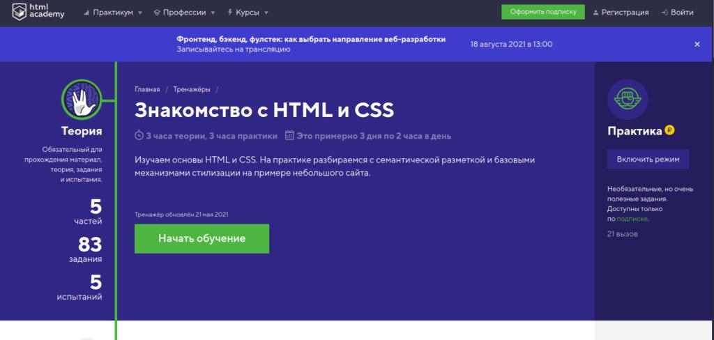 Веб разработка от кадемия HTLM