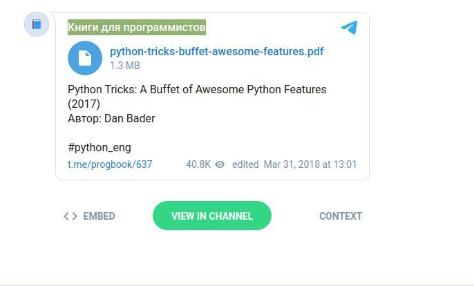 Книга для обучения Python