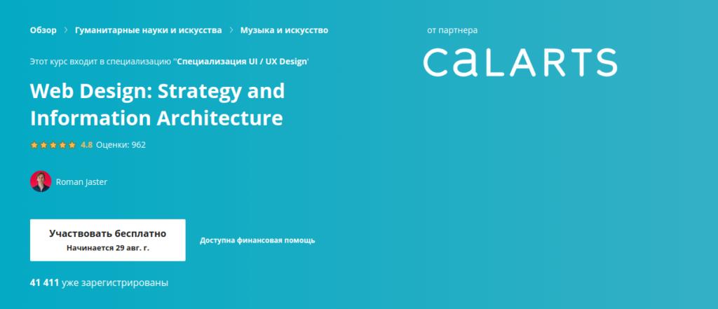 Курс обучения по веб-дизайну