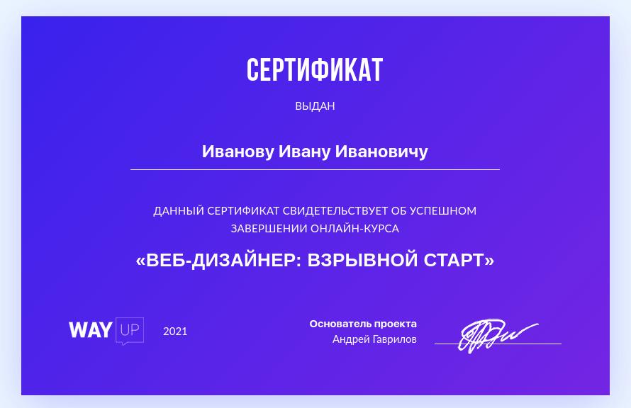 Курс по веб дизайну