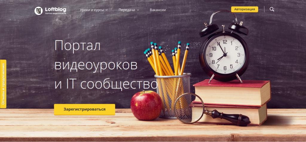 Loft blog programmirovanie dlya novichkov