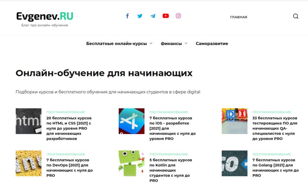 Сайт ЕвгеневРУ - блог пр финансы и онлайн-обучение