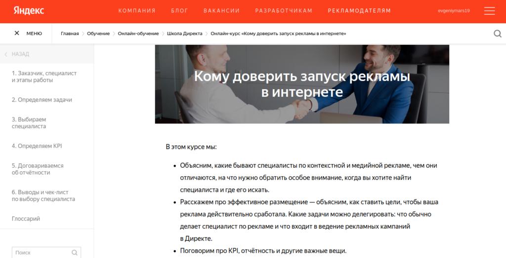 Настройка рекламы от Яндекса