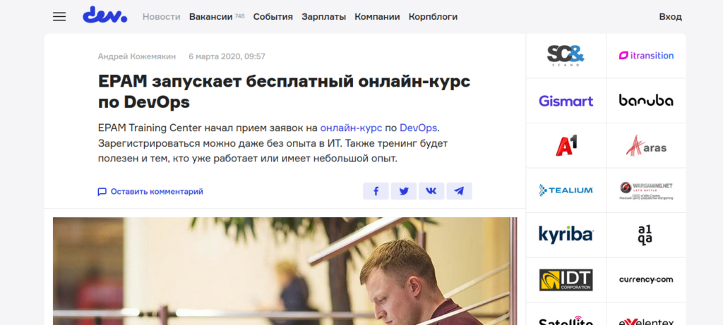 Платформа по обучению devpos
