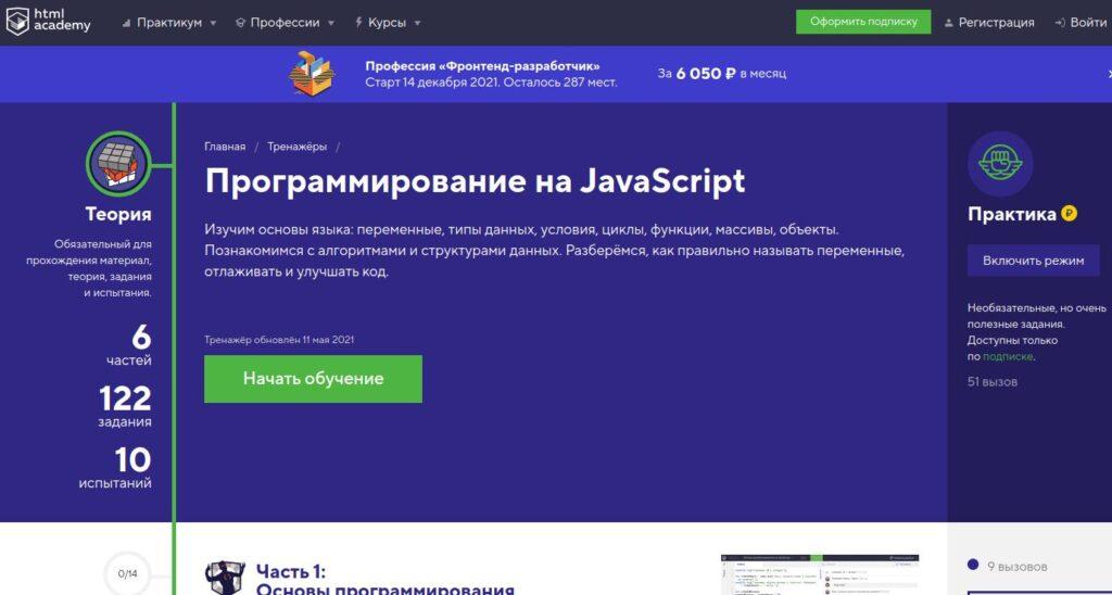 Обучение JS