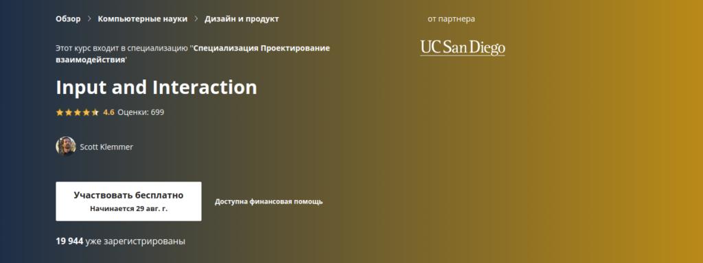 Обучение UX проектированию