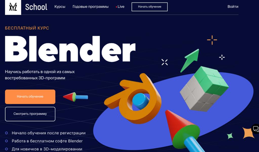 Один из курсов по Blender
