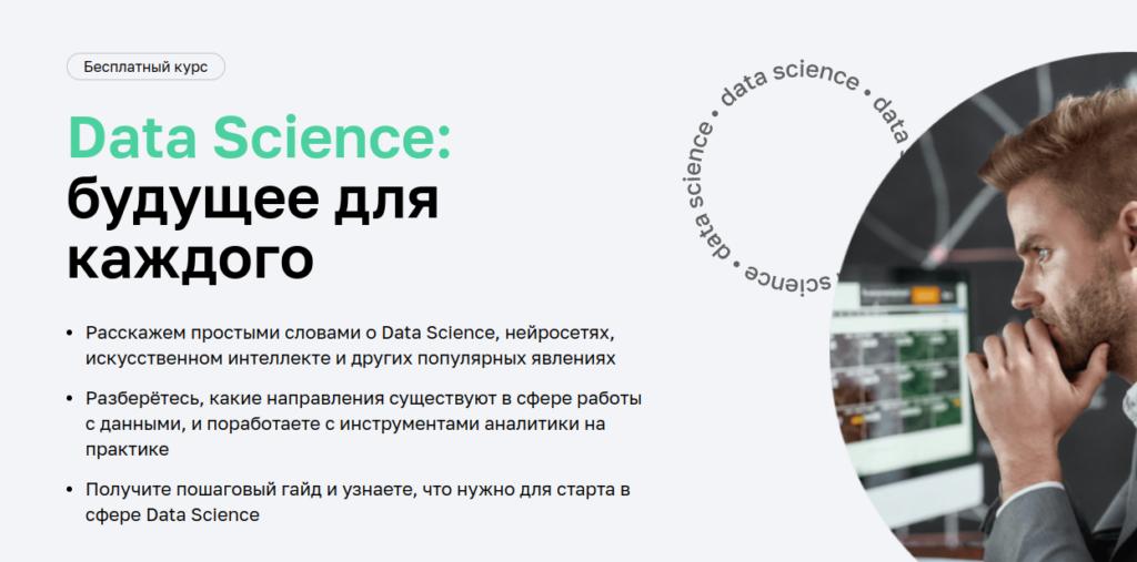 Один из курсов по Data Science и аналитике данных