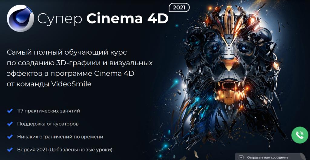 Один из курсов по изучению Cinema 4D