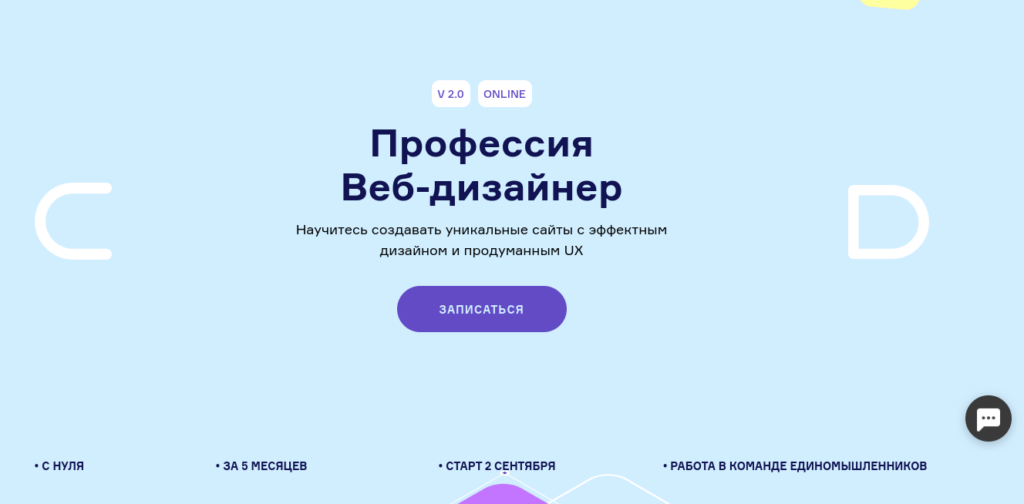 Один из топовых курсов по веб-дизайну