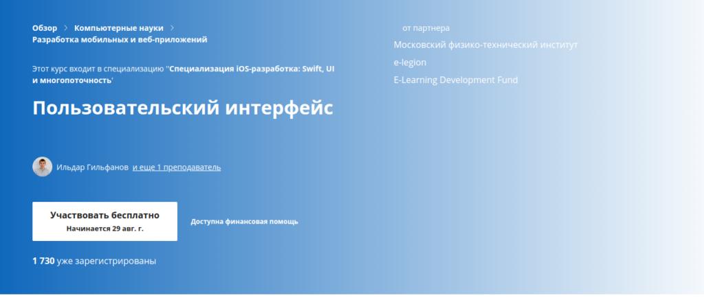 Пользоватский интерфейс