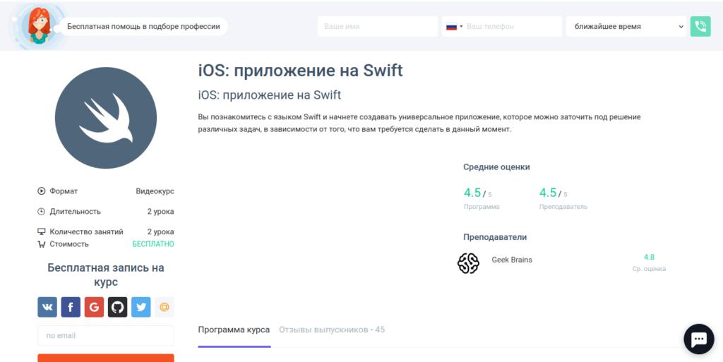 Разработка IOS приложений
