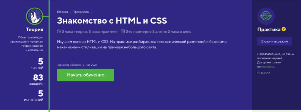 Один из сайтов оп разработке сайтов на HTML and CSS