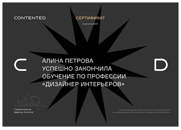 Сертификат курса