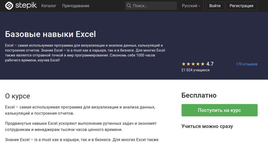 Степик - базовые навыки Excel