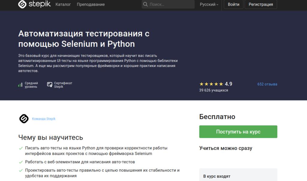 Stepik - обучение тестированию ПО