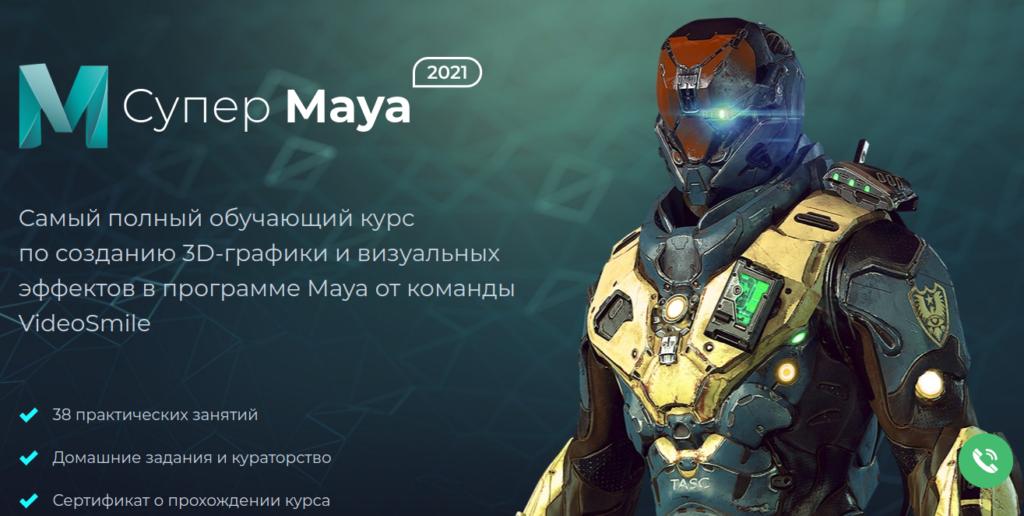 Супер Maya - курс по обучению