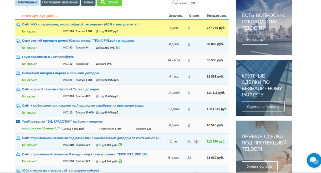 Заработок на покупке и продажи сайтов