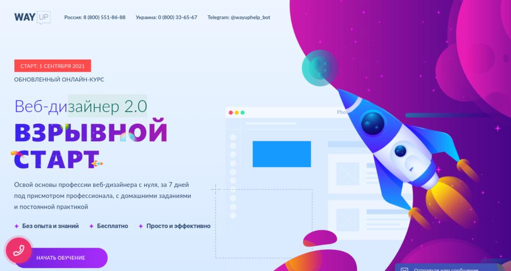 Веб дизайнер - один из курсов по веб-дизайну