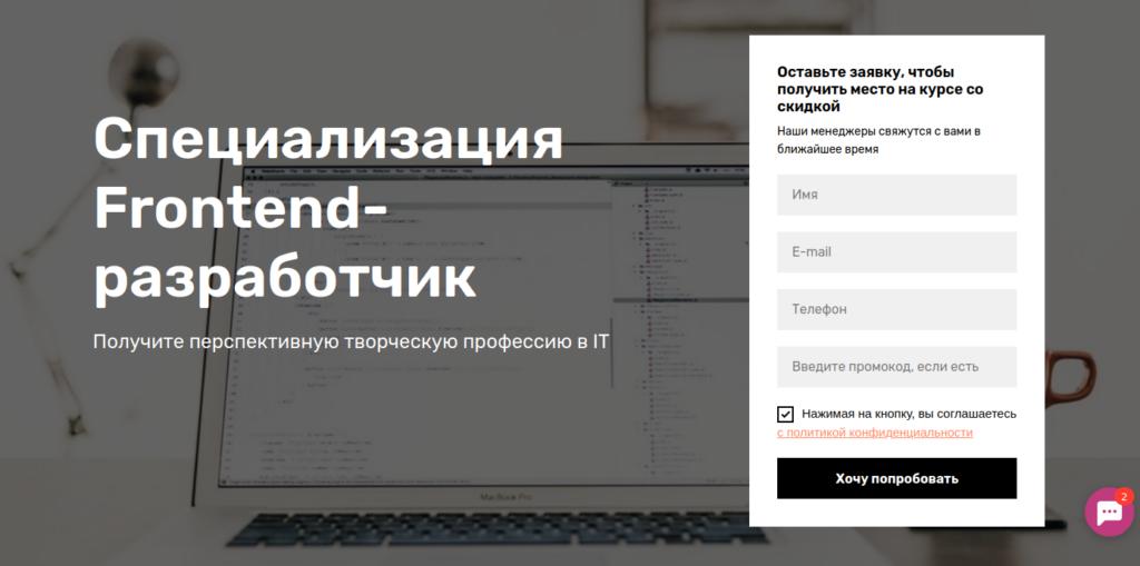 Один их топовых курсов по HTML разработки