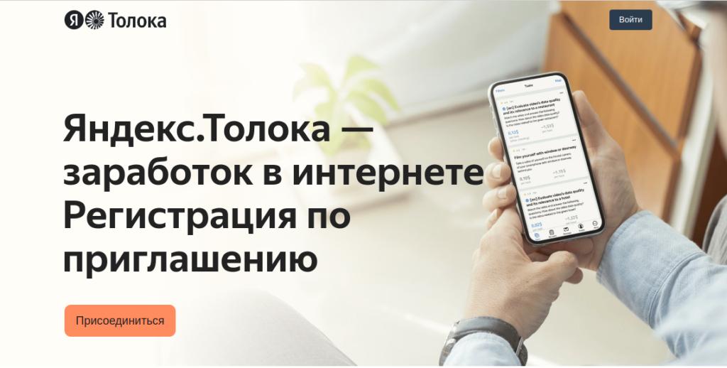 Yandex Toloka - заработок на выполнение заданий