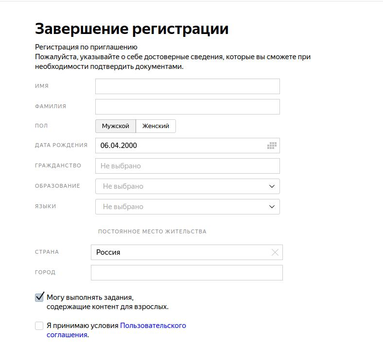 Яндекс Толока -заработок в интернете