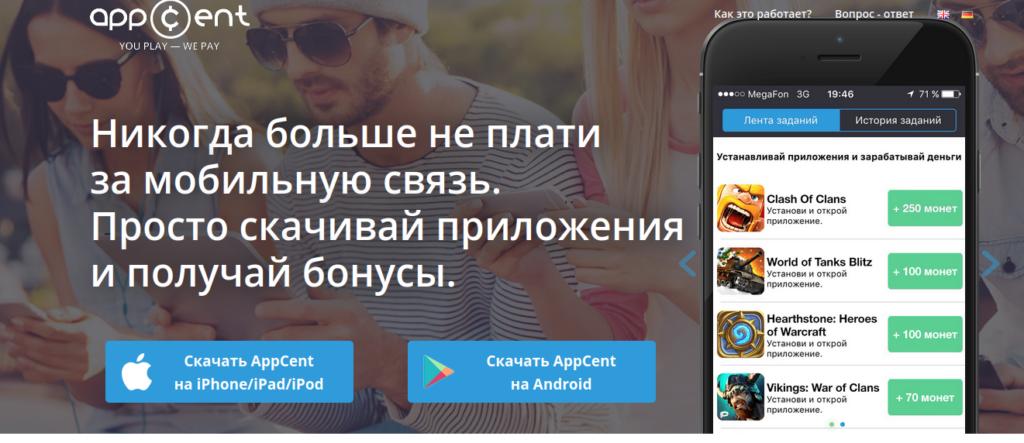 Appcent - лушие приложение для заработка в интернете