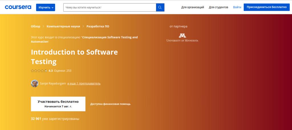 Обучение тестированию веб-приложении и ПО
