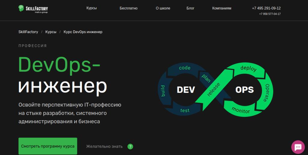 DevOps инженер - обучение от СКиллфактори