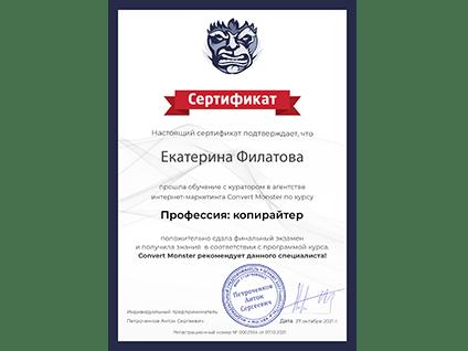 Сертификат после окончании курса по копирайтингу