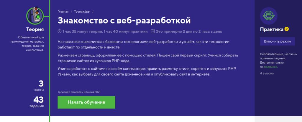 HTML практика в тренажёре