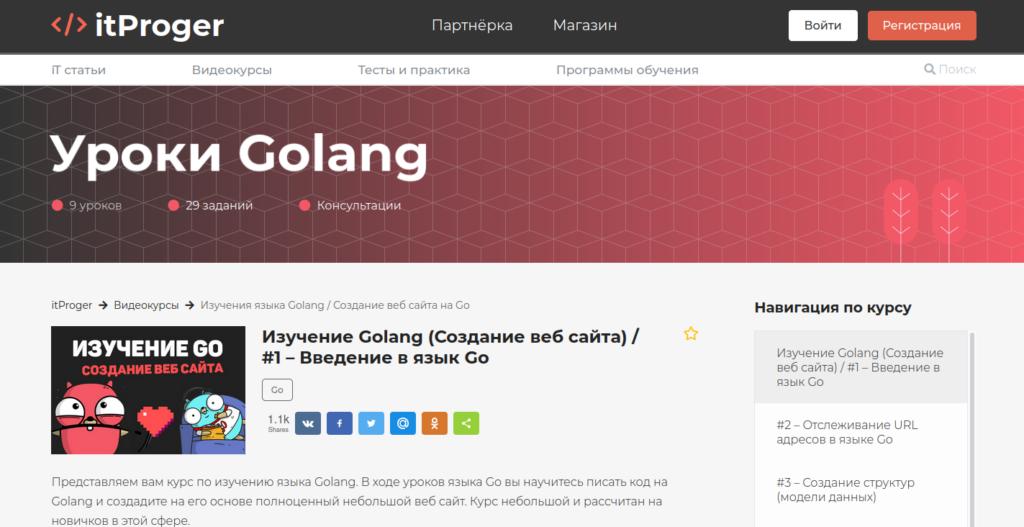 ITproger - один из топовых курсов по Golang