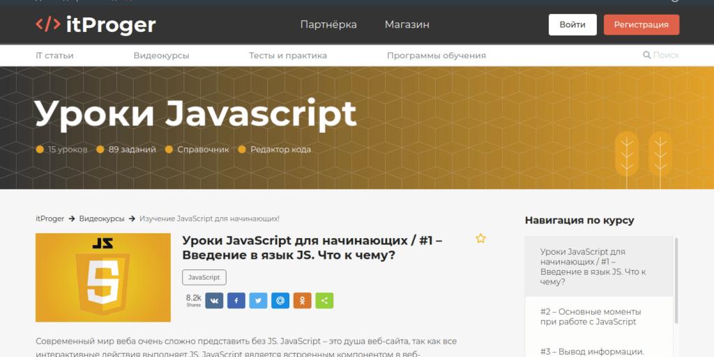 Один из топовых курсов по Javascript