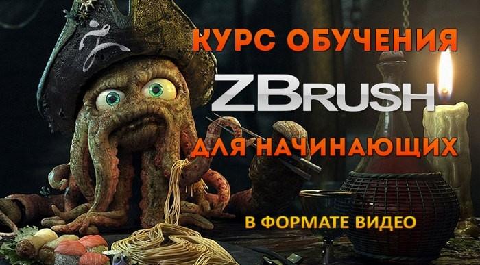 Курс обучения ZBrush