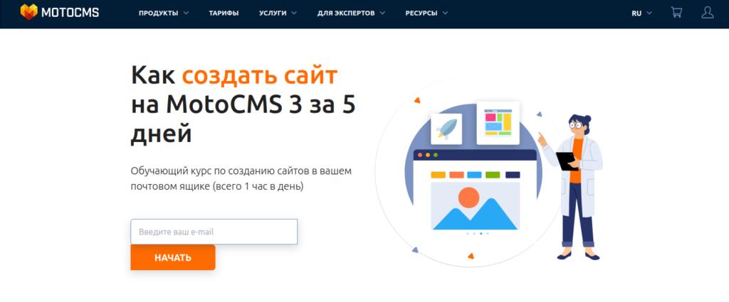 Создание сайта от MotoCMS