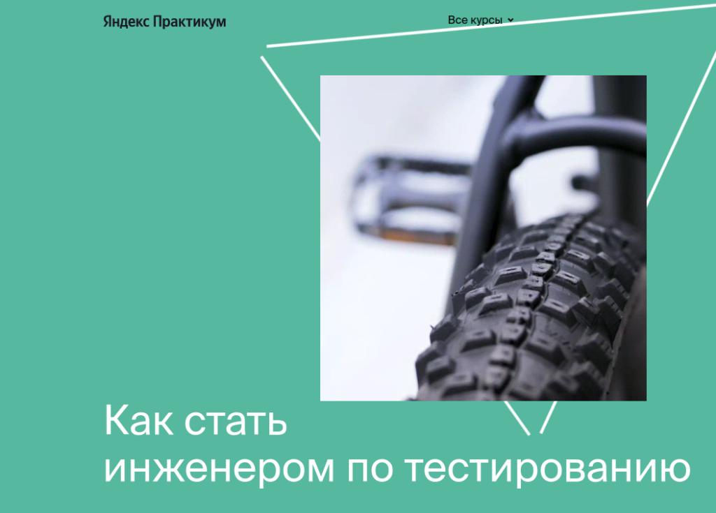 QA инженер - обучения от Яндекса