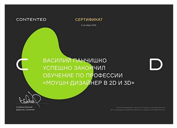 Сертификт после обучения