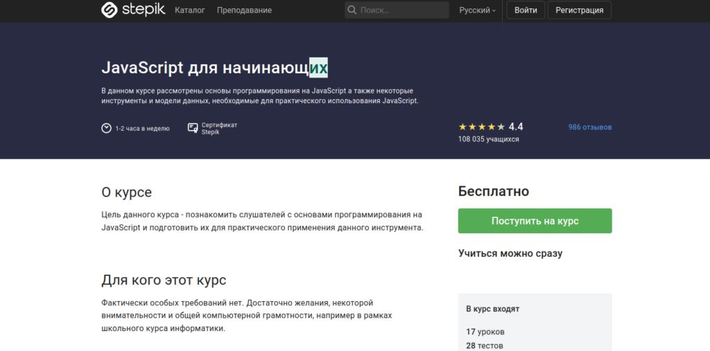 Степик - сайт для обучения Javascript