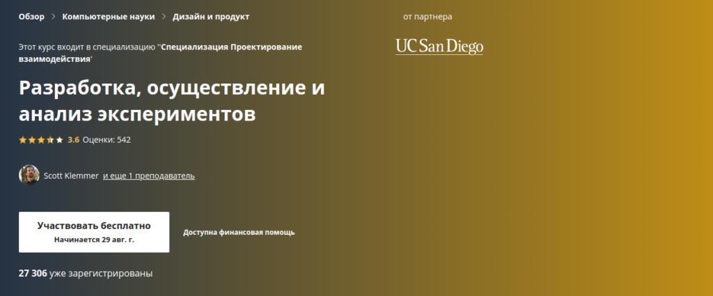 UX исследование