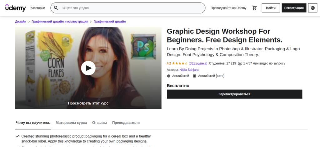 Курс по изучению графического дизайна
